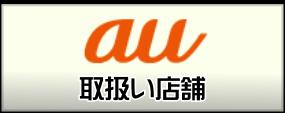 au中野坂上店