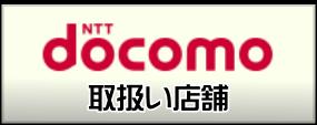 ドコモ早稲田店