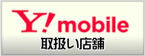Yモバイル